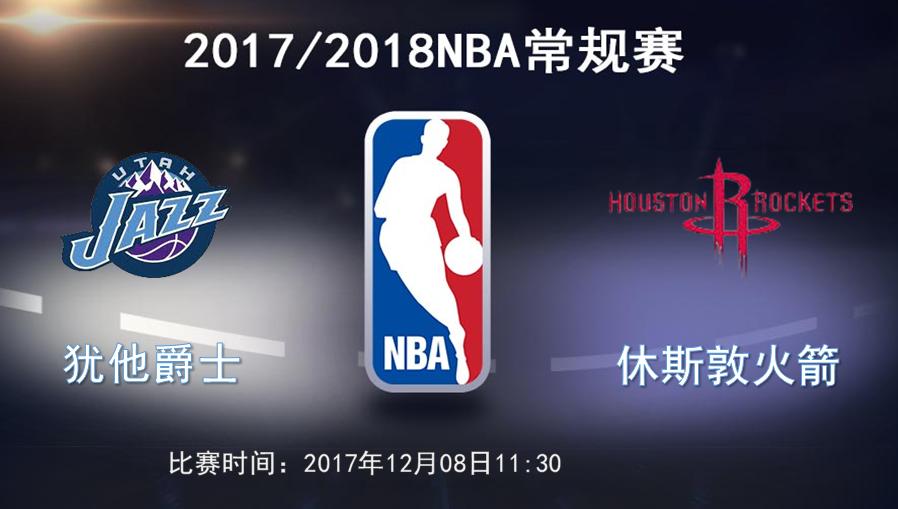 NBA:犹他爵士VS 休斯顿火箭